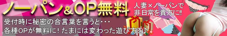 ☆ノーパンからの超エロプレイ!OP無料! 人妻出逢い会 百合の園 新宿店(新大久保/デリヘル)