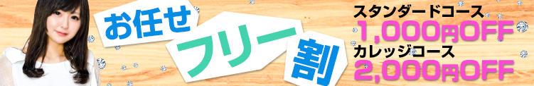 ★――お任せフリー割――★ 錦糸町発!現役女子大生専門店 College Tokyo(錦糸町/デリヘル)