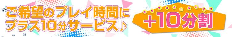 ★――【+10分割】――★ 錦糸町発!現役女子大生専門店 College Tokyo(錦糸町/デリヘル)