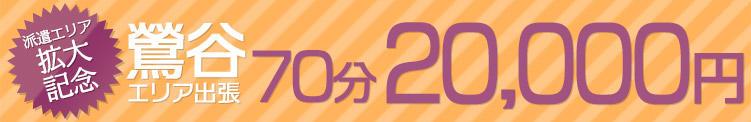 派遣エリア拡大記念☆鶯谷エリアへの出張 70分20,000円♪ 五反田女子大生(五反田/デリヘル)