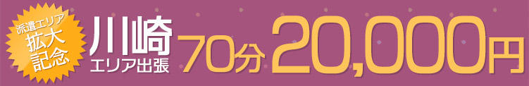 派遣エリア拡大記念!川崎エリアへの出張 70分20,000円♪ 五反田女子大生(五反田/デリヘル)