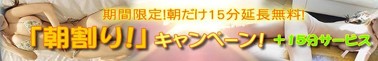 新設「朝割り」キャンペーン 所沢人妻援護会(所沢/デリヘル)
