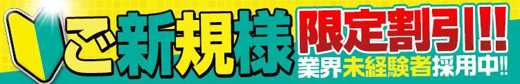 ご新規様限定!☆新規割☆ バニークラブ大宮店(大宮/デリヘル)