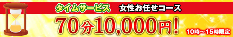 タイムサービス!70分10000円!! 諭吉で2度ヌキ!(新橋/デリヘル)