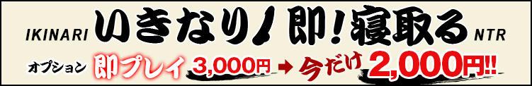 いきなり即プレイ!今だけ値下げ 2,000円!! NTR倶楽部 ネトラレツマ(鶯谷/デリヘル)