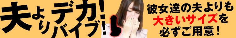 夫よりデカ!バイブ! ! NTR倶楽部 ネトラレツマ(鶯谷/デリヘル)