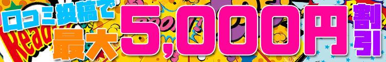 口コミ投稿で5000円引き!! 痴漢専門店おもいっきり痴漢電車~新大久保連結ライン~(新大久保/ホテヘル)