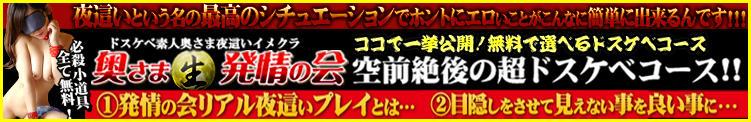 空前絶後のドスケベコースを一挙紹介のコーナー! 渋谷 風俗 奥様発情の会(渋谷/ホテヘル)