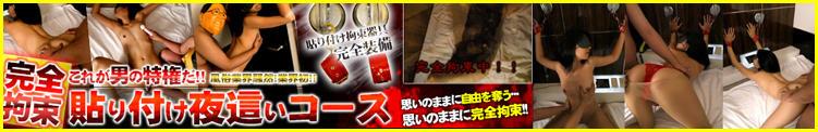 これが男の特権だ!!「貼り付け夜這いコース」 渋谷 風俗 奥様発情の会(渋谷/ホテヘル)