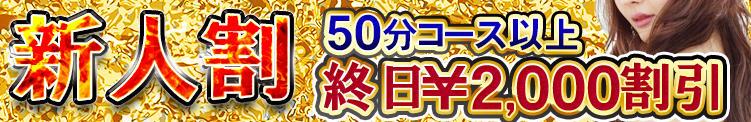 新人割引を開催中! 横浜秘密倶楽部(曙町/ヘルス)