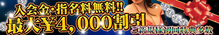 新規のお客様限定!最大4,000円割引実施中!! 横浜秘密倶楽部(曙町/ヘルス)