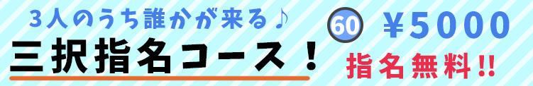驚愕!大特価!【今月のキャンペーン】!! もんげん!(池袋/デリヘル)