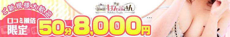 50分8,000円<限定料金>登場!! 池袋ぱんぷきん(池袋/デリヘル)