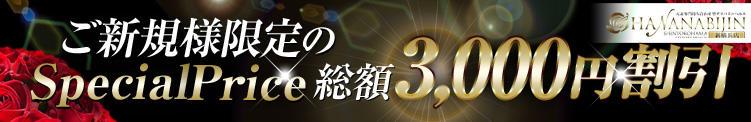 ご新規様現金3000円割引! 華美人 新横浜店(新横浜/デリヘル)