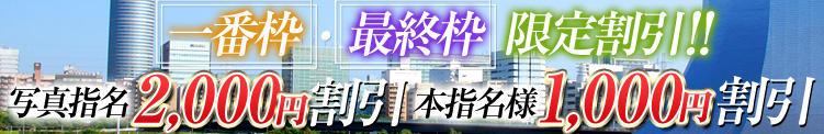 スタート&ラスト割♪2000円引! 華美人 新横浜店(新横浜/デリヘル)