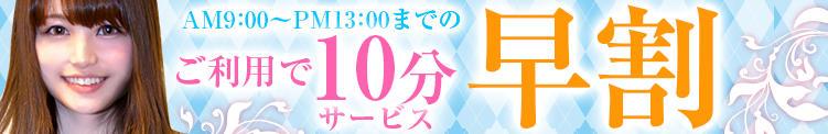 ★☆早割☆★ 東京美少女コレクション(五反田/デリヘル)