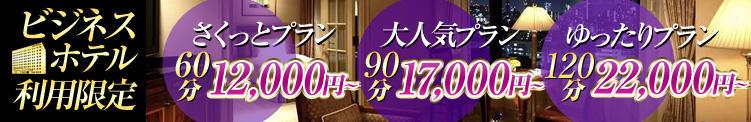 ビジホ限定の特設コース! 華美人 新横浜店(新横浜/デリヘル)