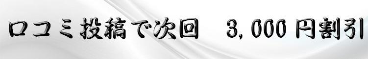 口コミ投稿で次回3000円割引!! 全国美少女名鑑 がーるずこれくしょん(鶯谷/デリヘル)