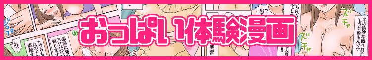おっぱい体験漫画 おっぱい東京(池袋/デリヘル)