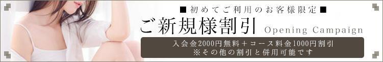 ●ご新規様割り  入会金(2000円)無料+1000円割引 錦糸町アロマエステ ゆめここ-yumecoco-(錦糸町/ホテヘル)
