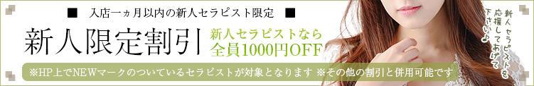 新人限定割引 錦糸町アロマエステ ゆめここ-yumecoco-(錦糸町/ホテヘル)