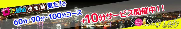 +10分サービス開催中!!情報局見たで60分・90分・100分コース セクシーレディ川越店(川越/デリヘル)
