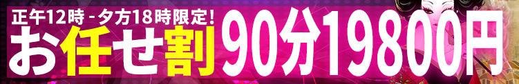 ◆ショコラの新お任せ割◆ 淫乱痴女倶楽部ショコラ池袋店(池袋/デリヘル)