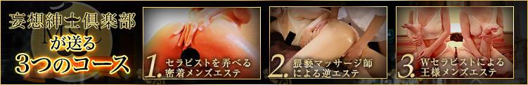 妄想紳士倶楽部が送る3つのコース MSC 妄想紳士倶楽部 鶯谷店(鶯谷/デリヘル)