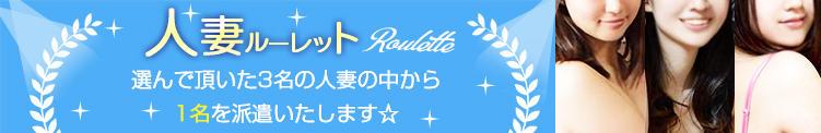 ≪★人妻ルーレット★≫ スキモノ妻(鶯谷/デリヘル)