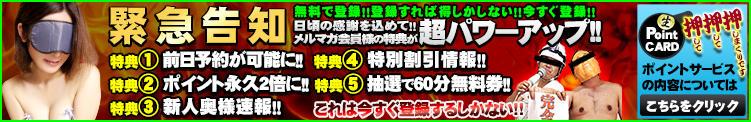 緊急告知※毎月7名様60分コース無料券が当たる! 渋谷 風俗 奥様発情の会(渋谷/ホテヘル)