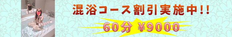 今!!!混浴コースがアツい!!!! もんげん!(池袋/デリヘル)