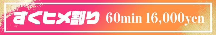 ★大人気イベント開催中★すぐヒメ!割引き★ 60分16,000円~ 大宮発!凄いよビンビンパラダイス(大宮/デリヘル)