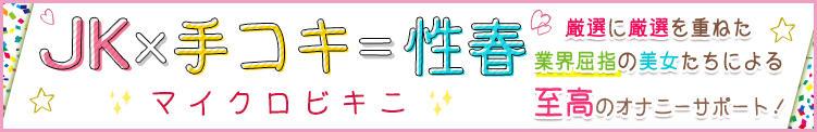 1周年! 割引額!変動中 マイクロ学園(秋葉原/デリヘル)
