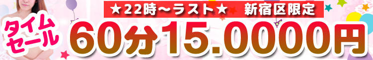 【タイムセール】新宿区限定 60分15.000円 貧乳パラダイス(新大久保/デリヘル)