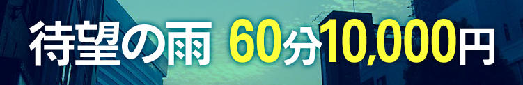 【雨の日限定】誰でも【60分10,000円】☆ アロマピュアン新橋(新橋/デリヘル)