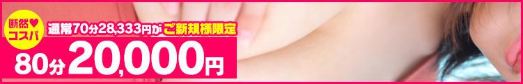断然コスパ❤ご新規様限定!!80分20,000円の特別プライス♪ 池袋モンデミーテ(池袋/デリヘル)