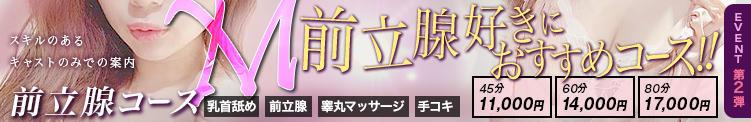 EVENT第2弾 新コースの誕生!!  前立腺コース 新橋フェアリーズ(新橋/デリヘル)