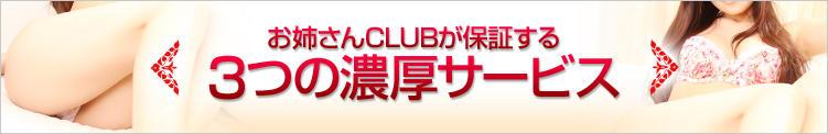 Hな3つの濃厚サービス お姉さんCLUB(八王子/デリヘル)