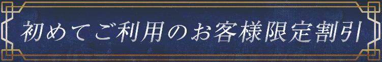 ☆ご新規様キャンペーン 横浜人妻セレブリティ(関内/デリヘル)