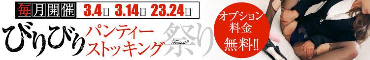 オプション無料・女の子のマ〇コの上のびりびりパンティーストッキング祭り開催!!! 生保レディの枕営業(池袋/デリヘル)