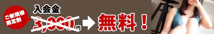 ☆ご新規様限定割☆ 東京ヒストリー lettre d'amour(品川/デリヘル)