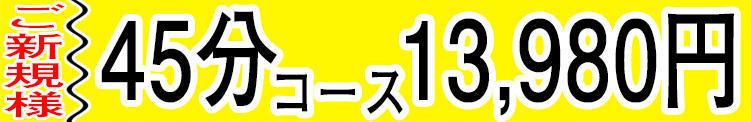 【1/6~】★初めての痴漢割 ラブラブステーション(曙町/ヘルス)