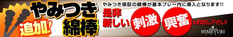 やみつき綿棒 ひめゆり(池袋/ホテヘル)