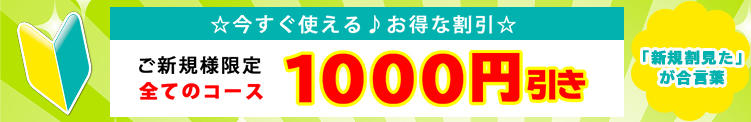 【60分交通費込み1万円!】ご新規様限定割引☆すべてのコース1000円OFF! 大阪★出張マッサージ委員会(日本橋/デリヘル)