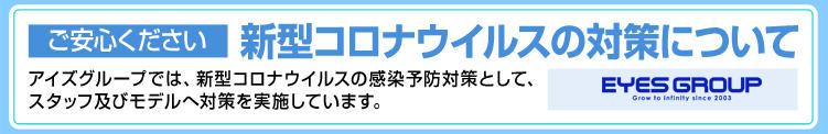 新型コロナウィルスの対策について お姉さんCLUB(八王子/デリヘル)