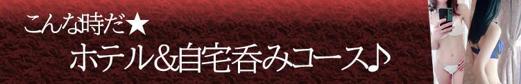 ★こんな時だ!ホテル&自宅呑みコース♪★ 人妻千人斬り立川店(立川/デリヘル)