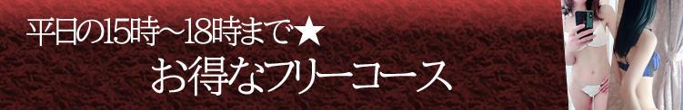 【アフタヌーン割引】 人妻千人斬り立川店(立川/デリヘル)