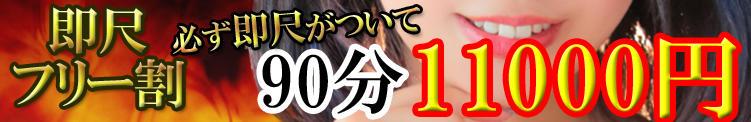 即尺フリー割 大塚デリヘル倶楽部(大塚/デリヘル)