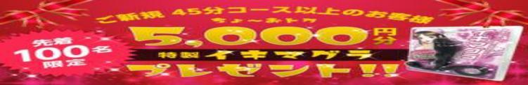 5,000円相当イケ歯科特製「イキマグラ」プレゼントキャンペーン開催中!! いけない歯科衛生士 錦糸町店(錦糸町/デリヘル)