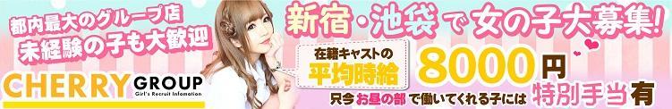 女の子大募集中! CHERRY新橋(新橋/おっパブ・セクキャバ)